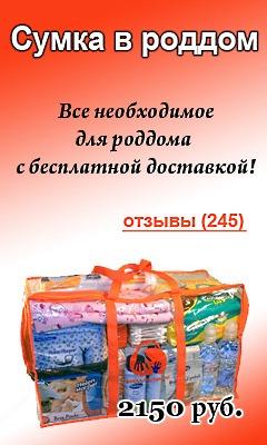 Собираем сумку в роддом